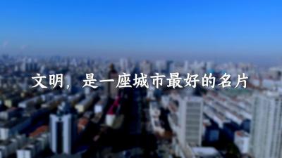公益广告 | 文明,是一座城市最好的名片