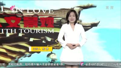 愛尚旅游-20200525