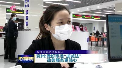 """兗州區做好審批""""加減法"""" 政務服務更貼心"""