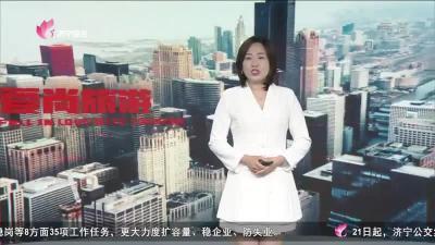 爱尚旅游-20200521