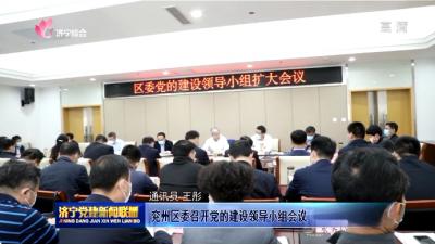 兖州区委召开党的建设领导小组会议