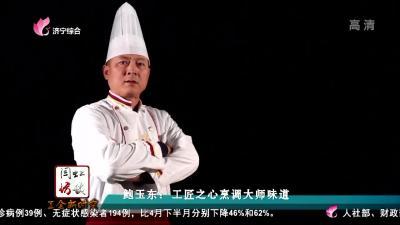 闫虹访谈 | 鲍玉东:工匠之心烹调大师味道