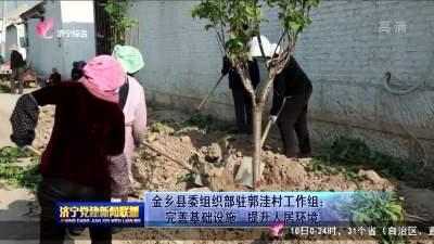 金乡县委组织部驻郭洼村工作组:完善基础设施 提升人居环境