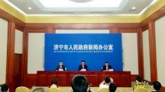 贯彻实施《济宁市文物安全管理办法》新闻发布会召开