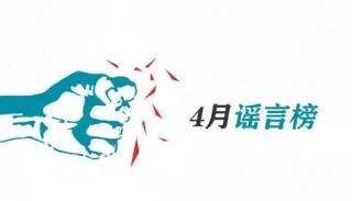 济宁4月谣言榜发布 这十大谣言莫轻信