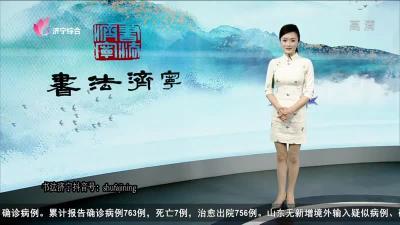 书法济宁—20200521