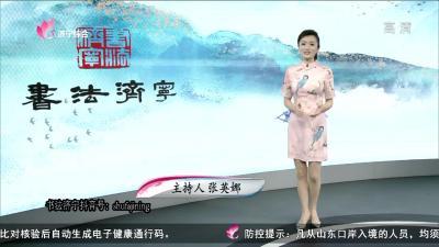 书法济宁—20200503