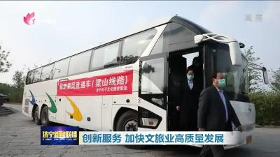 济宁创新服务 加快文旅业高质量发展