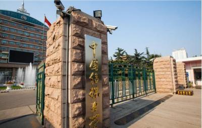 今天起報名!中國傳媒大學擬專項招收60名農村學生