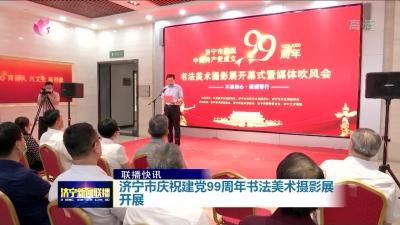 """济宁市""""庆祝中国共产党成立99周年""""书法美术摄影展开展"""