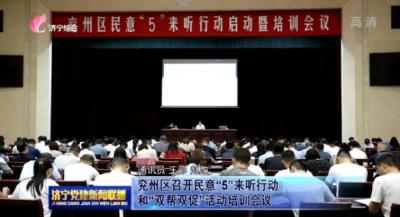 """兖州区召开民意""""5""""来听行动和""""双帮双促""""活动培训会议"""