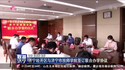 济宁经开区与济宁市技师学院签订联合办学协议
