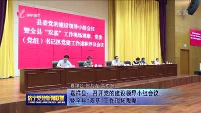 """嘉祥县:召开党的建设领导小组会议暨全县""""双基""""工作现场观摩"""