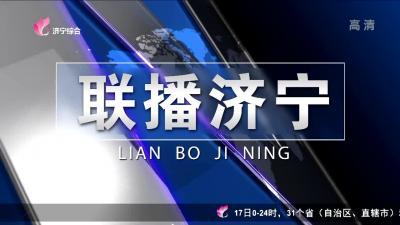 新闻济宁20200618