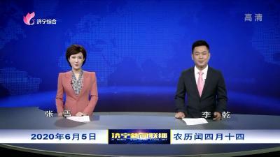 济宁新闻联播_20200605