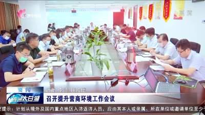 太白湖召开提升营商环境网上投注彩票APP会议