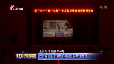 """鱼台县:开展庆""""七一"""" 观""""红影""""活动"""