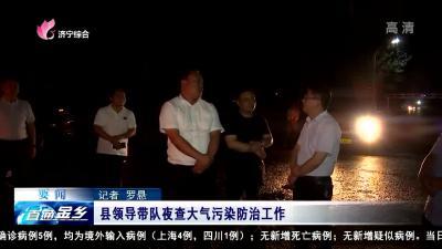 金乡县领导带队夜查大气污染防治网上投注彩票APP