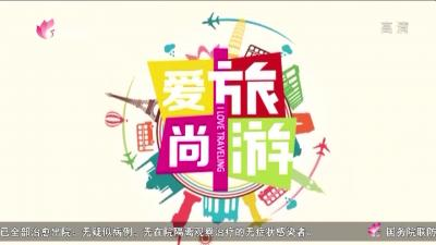 愛尚旅游-20200612