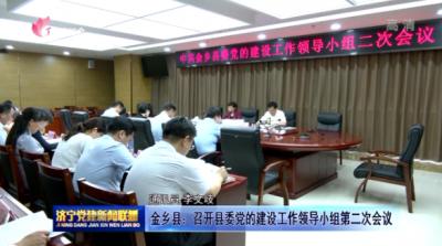 金鄉縣:召開縣委黨的建設工作領導小組第二次會議