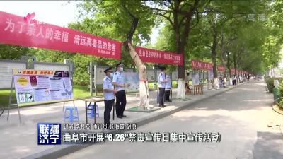 """曲阜市開展""""6.26""""禁毒宣傳日集中宣傳活動"""