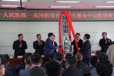 """""""三名""""工程为济宁市第一人民医院高河分院注入新动能"""