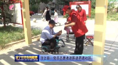 汶上縣:黨員志愿者送醫送藥進社區