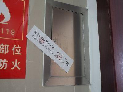 胆大撕封条,拘留没商量!济宁一员工私拆消防封条,被拘留15天