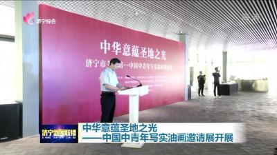 中华意蕴圣地之光——中国中青年写实油画邀请展开展