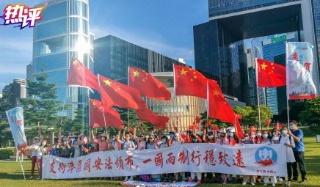 """熱評丨香港國安法開創""""一國兩制""""光明前景"""