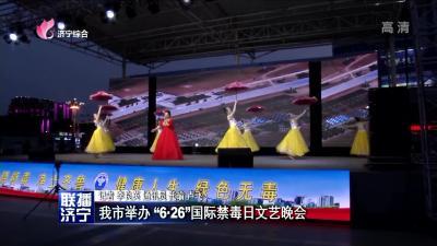 """我市舉辦:""""6 ?26""""國際禁毒日文藝晚會"""