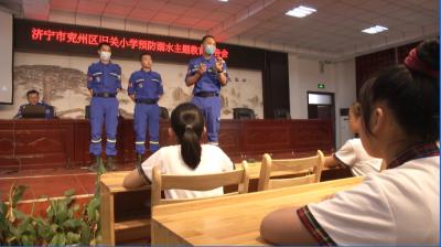 """兗州: """"藍天救援""""進校園 預防溺水筑防線"""