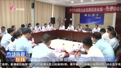 济宁市诚信企业发展促进会第一次理事会议召开