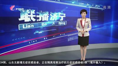 联播济宁_20200604