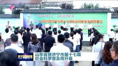 山东省暨济宁市第17届社会科学普及周在曲阜开幕