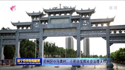 兖州区小马青村:小积分发挥社会治理大作用