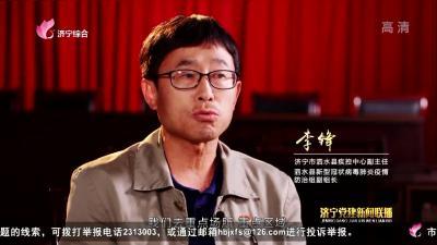 """""""在抗击疫情一线""""——泗水县疾控中心副主任李锋"""