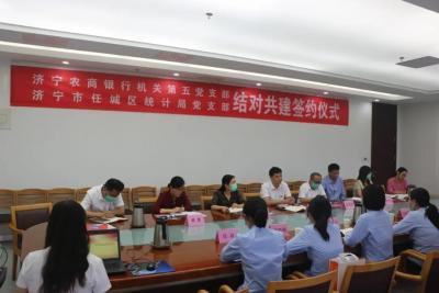 济宁农商银行:支部共建搭台 金融宣讲唱戏