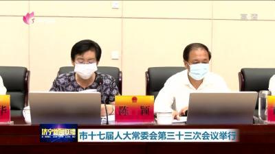 济宁市十七届人大常委会第三十三次会议举行