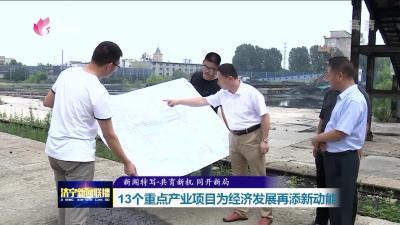 【新闻特写】13个重点签约项目为济宁经济发展再添新动能