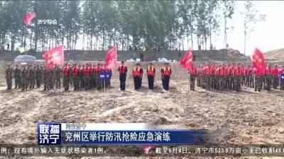 兖州区举行防汛抢险应急演练