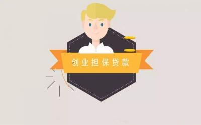 个人最高可贷20万!快来了解济宁市创业担保贷款5点新变化