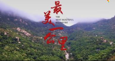 微电影《最美一公里》