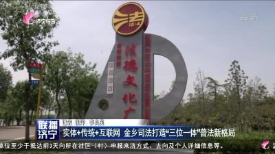 """实体+传统+互联网 金乡司法打造""""三位一体""""普法新格局"""