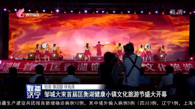 鄒城大束首屆匡衡湖健康小鎮文化旅游節盛大開幕