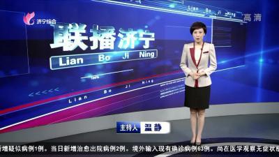 联播济宁-20200606