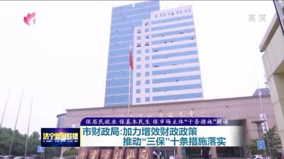 济宁市财政局实施积极财政政策 推动政策全面落地见效