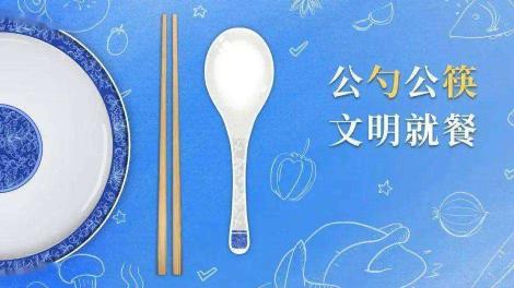 """人民日報評論:""""公筷公勺""""彰顯文明新風"""