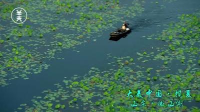 微山湖上静悄悄,东边的太阳快要出山了
