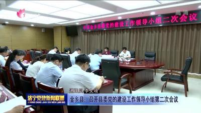 金乡县:召开县委党的建设工作领导小组第二次会议